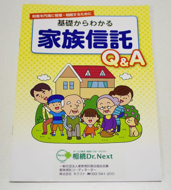 基礎からわかる家族信託Q&A