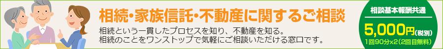 相談基本報酬共通 5,000円(税別)
